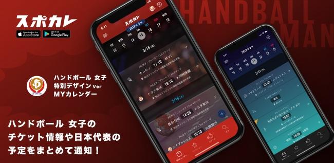ハンドボールリーグ女子 特別デザインVer MYカレンダー