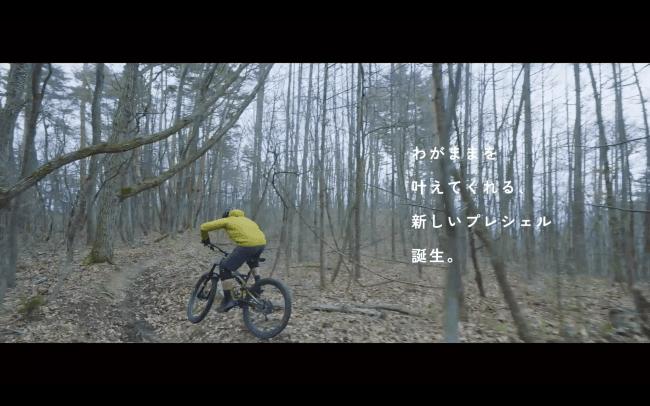 """「クライミング」×「マウンテンバイク」×「トレイルランニング」×「トレッキング」×「都市」わがままを叶える新しい""""プレシェル"""""""
