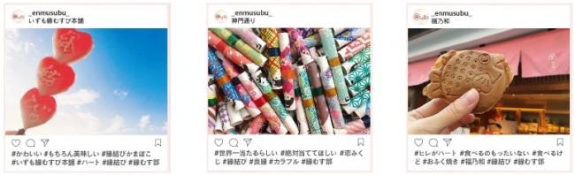 縁むす部(@_enmusubu_)インスタグラムの一部抜粋。縁結びにご利益ありそうなカワイイ画像を毎日お届け