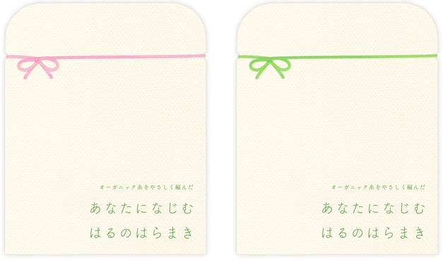 パッケージのリボンは春らしいピンクとグリーンの2種