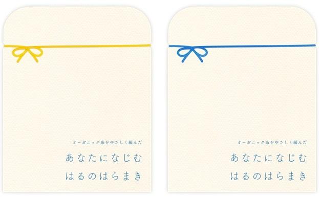 パッケージのリボンは夏をイメージした黄と青の2種