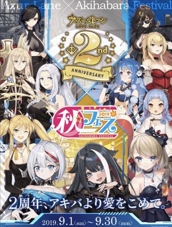 2019年9月1日から秋葉原で「秋フェス2019秋×アズールレーン」の開催決定!