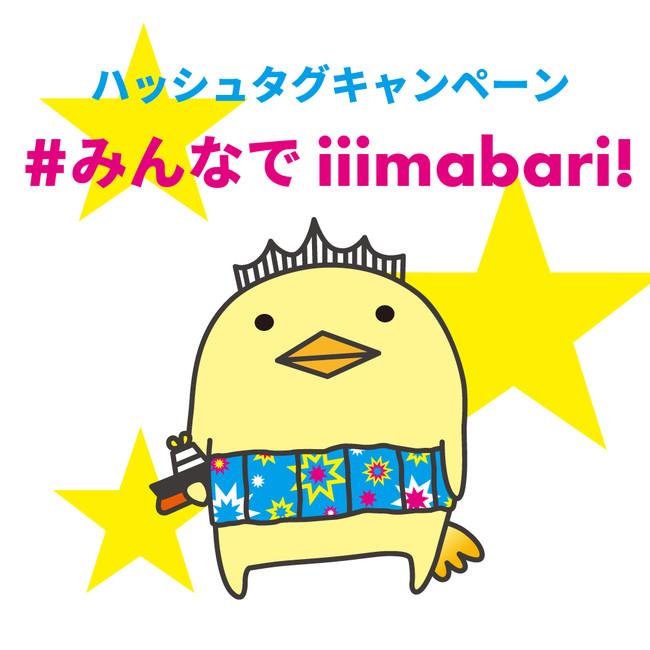 「#みんなでiiimabari!」