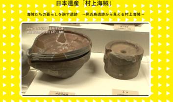 ムービー提供:村上海賊ミュージアム