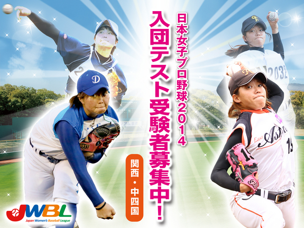 女子プロ野球選手への登竜門!関...