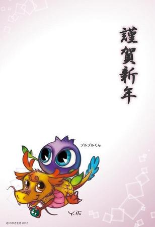わかさ生活の公式キャラクター 『ブルブルくん』の年賀状素材 ...