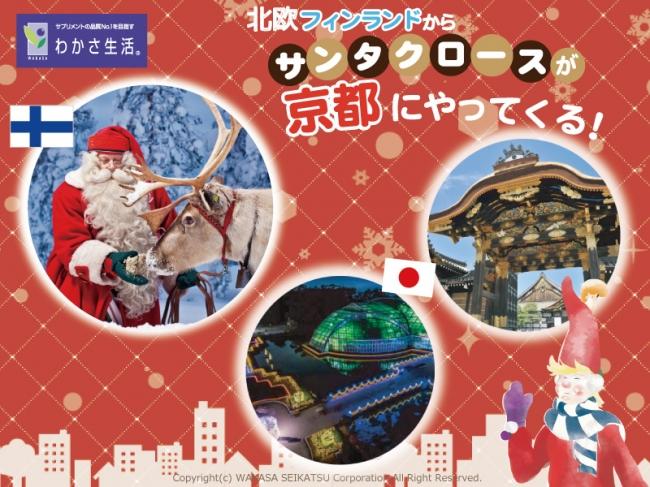 初の試み!北欧フィンランドから来日のサンタクロースが京都市の繁華街や世界遺産二条城をはじめとした商業施設を訪れ、夢と笑顔を届けます