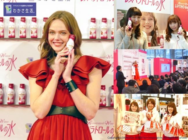 【CM放映中】わかさ生活の『レスベラトロールの水』プロモーション発表会&サンプリングイベントを東京 丸の内にて開催
