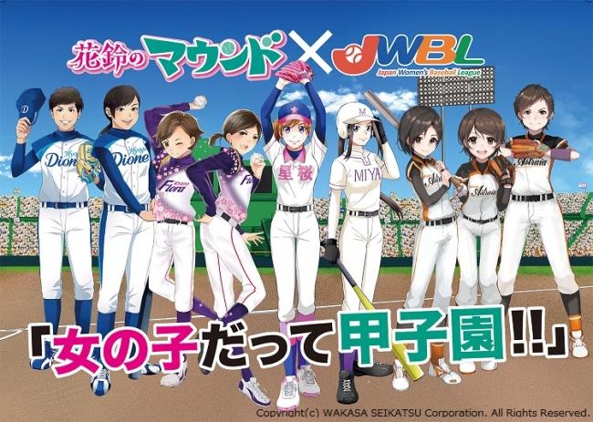 花鈴のマウンド×女子プロ野球選手 メインビジュアル