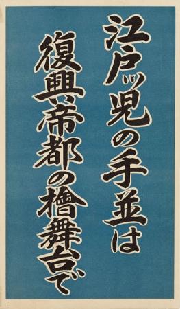 関東大震災からの復興 ポスター 江戸ッ児の手並は復興帝都の檜舞台で  大正末期頃