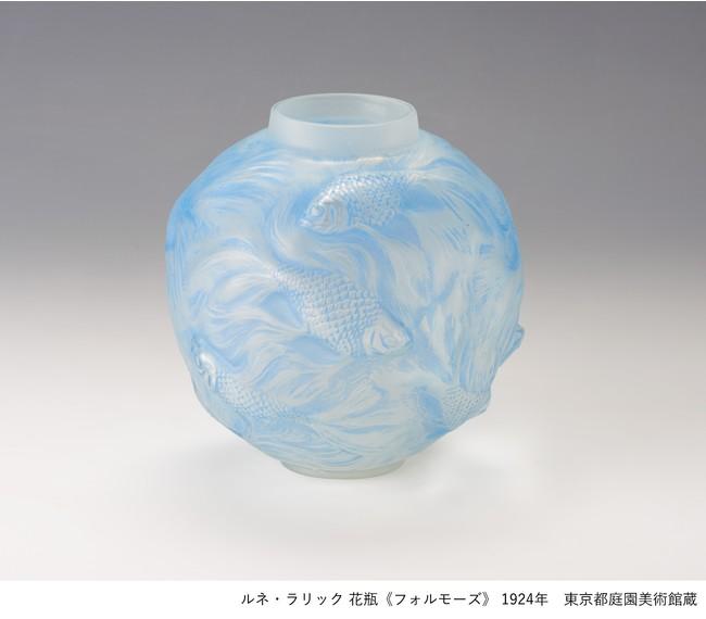 ルネ・ラリック 花瓶《フォルモーズ》 1924年 東京都庭園美術館蔵