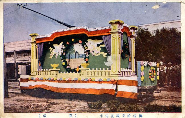 絵葉書 御成婚奉祝花電車  1924年(大正13)