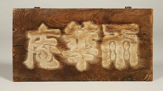 「雨華庵」額  酒井忠実/書 1817年(文化14)