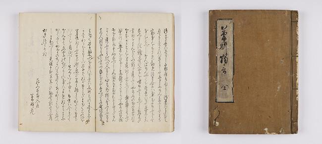 夢酔独言  勝小吉/筆 1843年(天保14)