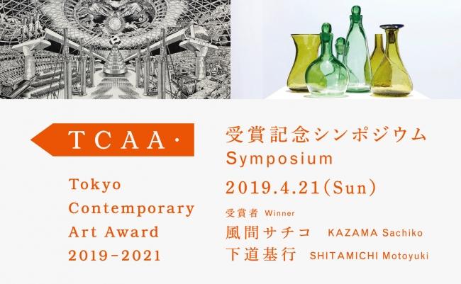 トーキョーアーツアンドスペース「Tokyo Contemporary Art Award 2019-2021 受賞者決定及び授賞式・シンポジウム開催のお知らせ」 - 産経ニュース
