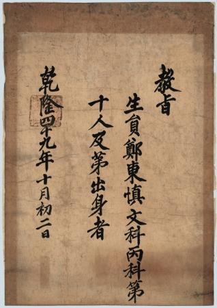 科挙の合格証 鄭東愼文科紅牌 1784年 ソウル歴史博物館蔵