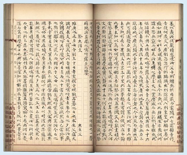 息子を亡くした父親の悲痛な思い 杞渓文献 兪致雄(ユチウン)著 20世紀  明知大学校 図書館蔵