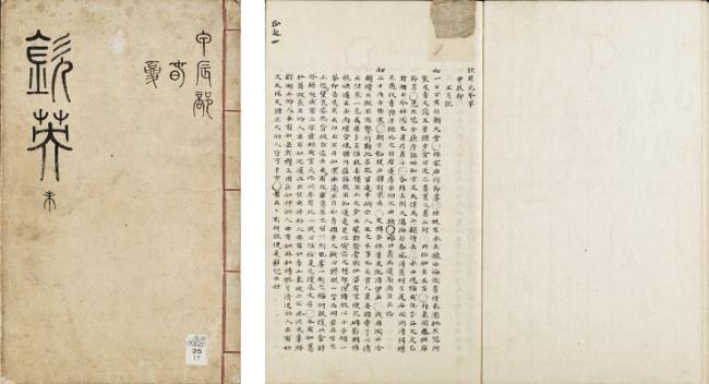 ユマンジュの日記 「欽英」 1784年 ソウル大学校 奎章閣韓国学研究院蔵