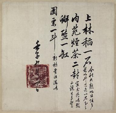 正祖が煙草などの下賜を命じた書類 正祖御札(複製) 1792年 成均館大学校 博物館蔵
