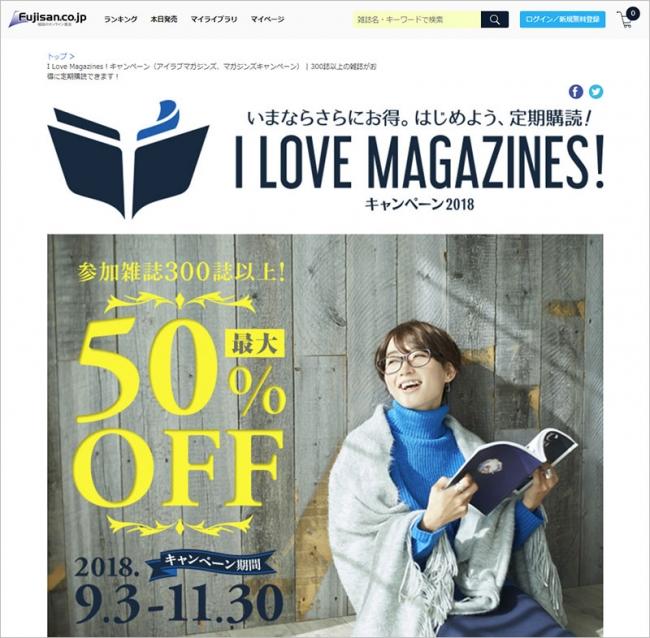 キャンペーンTOPページ。キャンペーンページ上はFujisan.co.jp内の読者投稿レビューの中からセレクトした秀逸な読者レビューも掲載し、雑誌コンテンツおよび定期購読の魅力を伝達。(C)富士山マガジンサービス