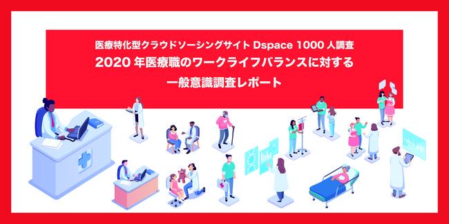 「Dspace 2020年医療職の働き方・ワークライフバランスに対する一般意識調査レポート」結果発表 & 2021年動向予測
