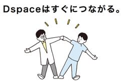 Dspace サービスイメージ(イラスト 加納徳博)