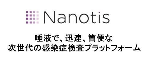 東京大学発ベンチャーのナノティス、次世代の感染症検査デバイスの開発加速に向け、プレシリーズA資金調達を実施