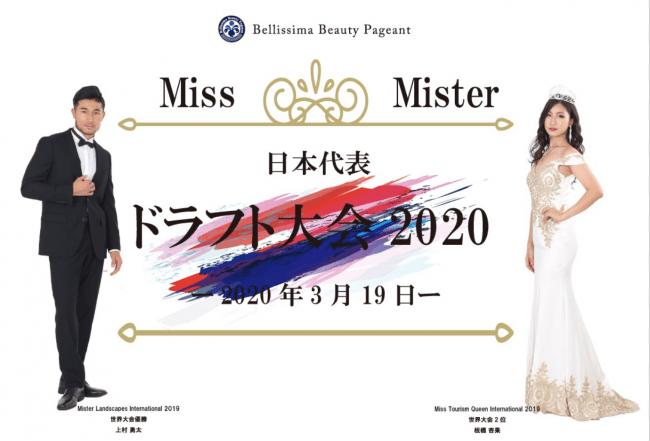 ミスター ジャパン 2019