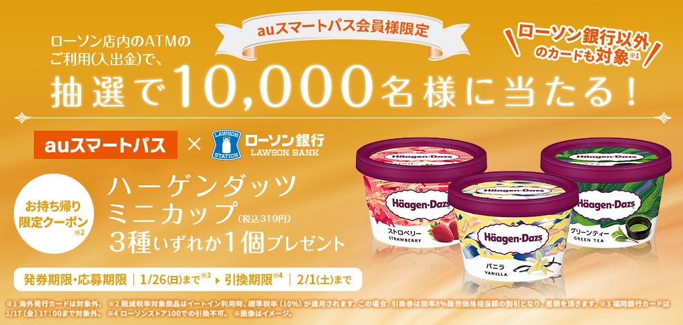 スマート ニュース ハーゲンダッツ 日本から世界へ! 7年かけて開発した人気の商品 『ハーゲンダッツ...
