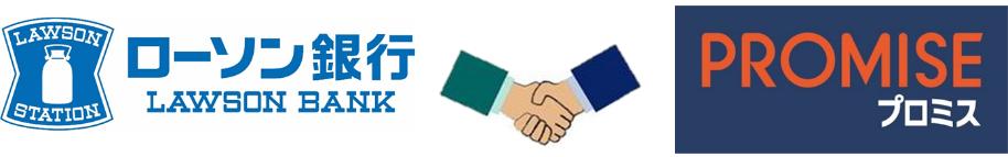 Îンバンク業界初 ×ロミスへローソン銀行atmでの ¹マホatm µービス開始について Æªå¼ä¼šç¤¾ãƒãƒ¼ã'½ãƒ³éŠ€è¡Œã®ãƒ—レスリリース