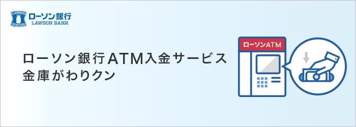 Atm ローソン 銀行