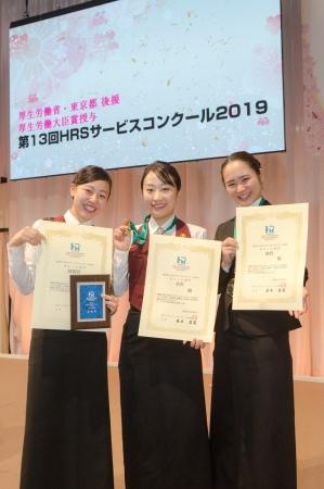HRSサービスコンクール出場/左から、  波田野さん、  中村さん、  二関さん