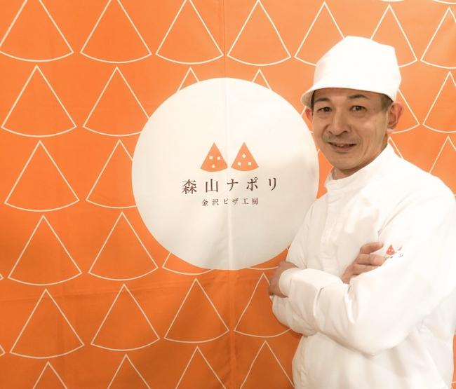 森山ナポリのピザ職人 萬田孝行(まんだたかゆき)