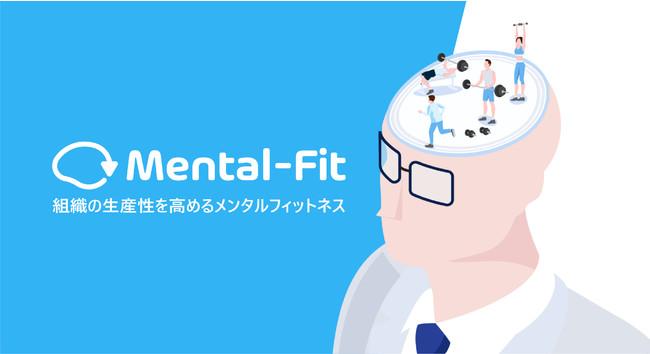 www.mental-fit.co.jp