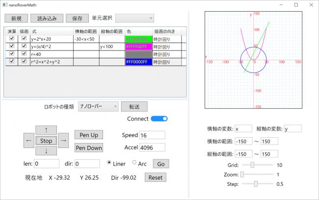 nanoRoverMath メイン画面