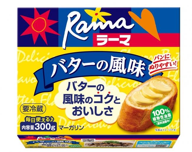 ラーマ バターの風味