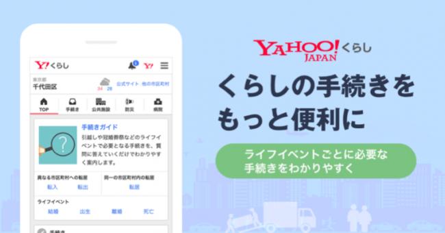 Yahoo ジャパン