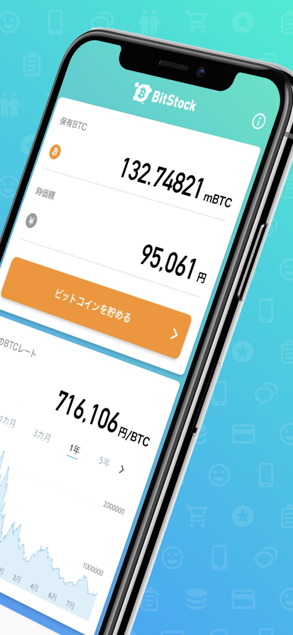 投資購入 ビットコイン 東京都
