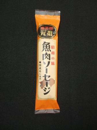元祖魚肉ソーセージ 税込162円