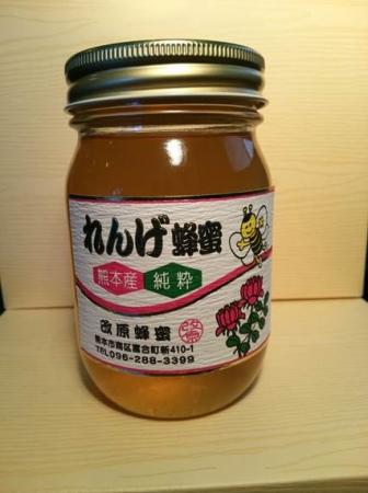 熊本産れんげ蜂蜜 500g 税込2,862円