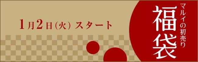 e1324fb8449a9 なんばマルイの初売り!スパークリングセールを開催!!|株式会社丸井 ...