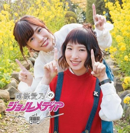 ラジオDJCD 南條愛乃のジョルメディアvol.4 価格3,240円(税込)