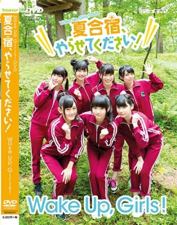Wake Up Girls! DVD 夏合宿、やらせてください! 価格6,000円(税込)