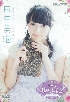 声優DVD 声優ゆめ日記シリーズ 田中美海 価格5,600円(税込)