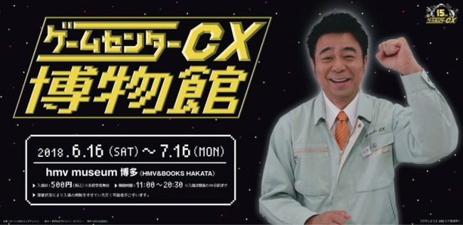 Cx ゲーム 一覧 センター ゲームセンターCXの登場人物
