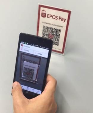 EPOS Pay利用イメージ