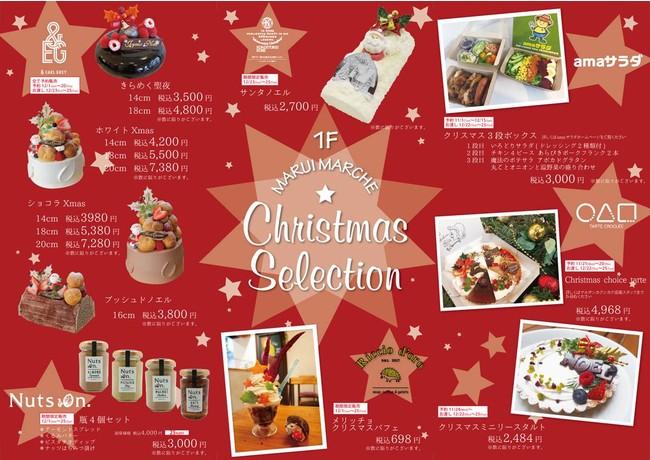 クリスマスのご馳走は神戸マルイ...
