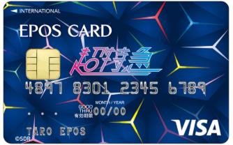 カード エポス