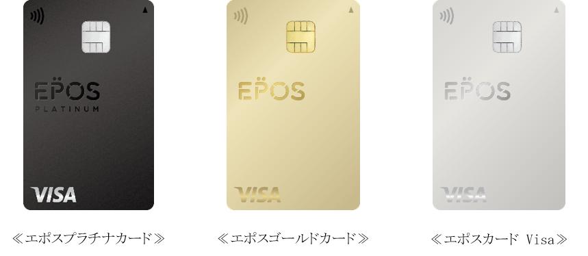 エポスカードのカードデザインが新しくなります~Visaのタッチ決済を新たに導入し、より便利・安全に~|株式会社丸井グループのプレスリリース