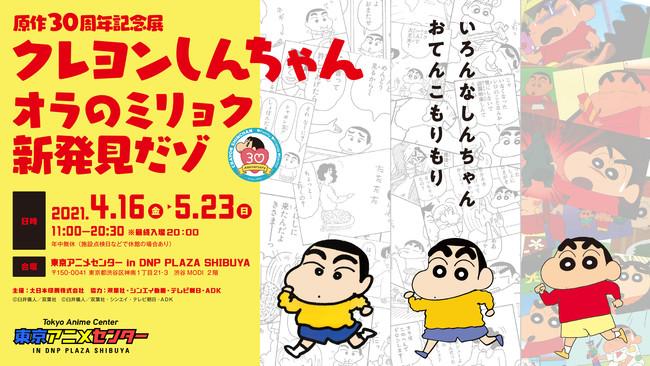 (C)臼井儀人/双葉社 (C)臼井儀人/双葉社・シンエイ・テレビ朝日・ADK